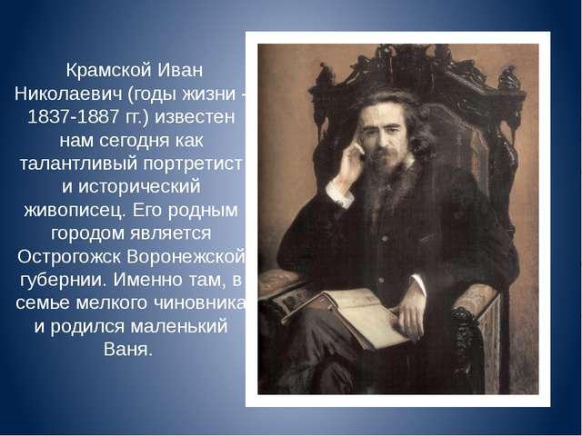 Крамской Иван Николаевич (годы жизни - 1837-1887 гг.) известен нам сегодня к...