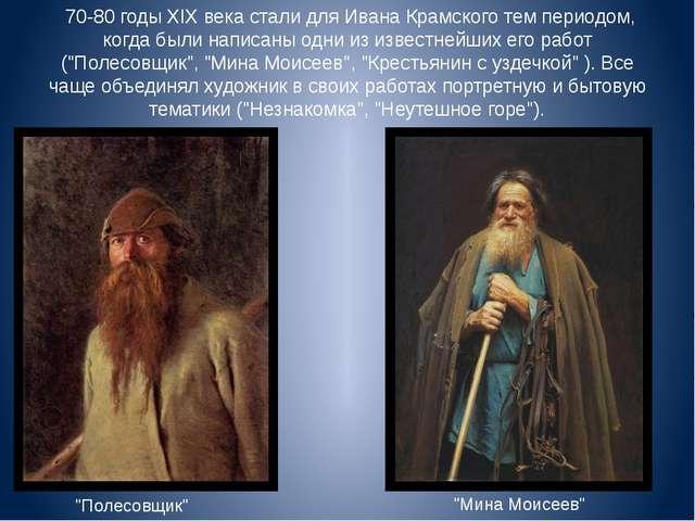 70-80 годы XIX века стали для Ивана Крамского тем периодом, когда были напис...