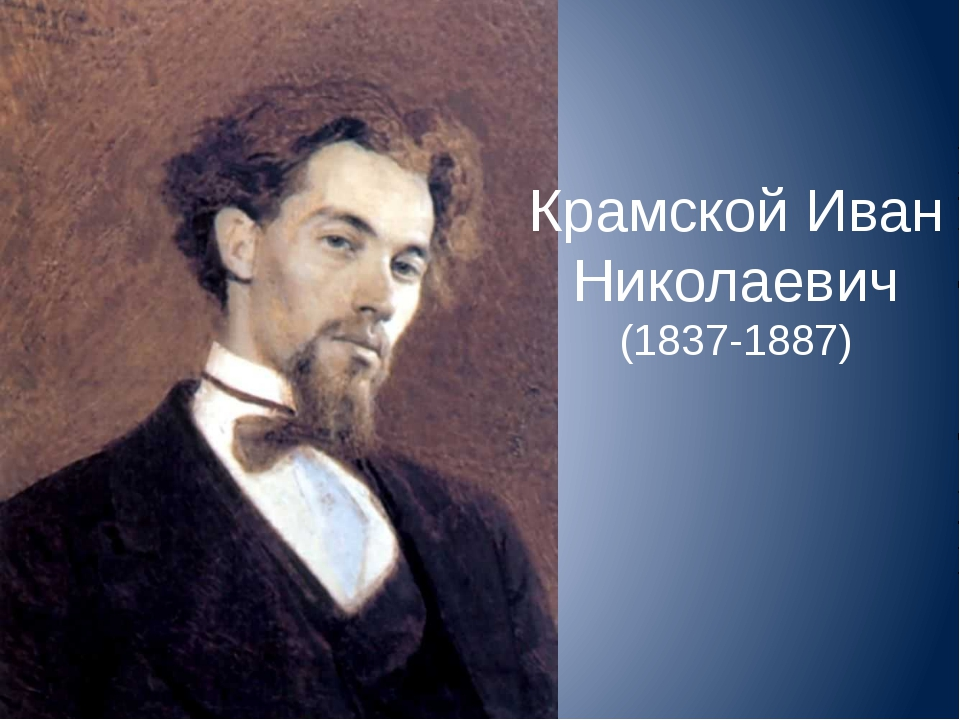 Крамской Иван Николаевич (1837-1887)