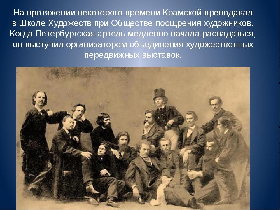 На протяжении некоторого времени Крамской преподавал в Школе Художеств при Об...