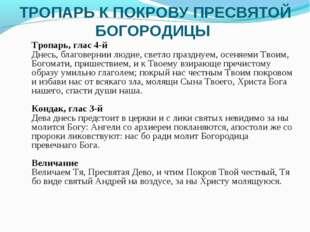 ТРОПАРЬ К ПОКРОВУ ПРЕСВЯТОЙ БОГОРОДИЦЫ Тропарь, глас 4-й Днесь, благовернии