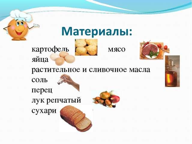 картофель мясо яйца растительное и сливочное масла соль перец лук репча...