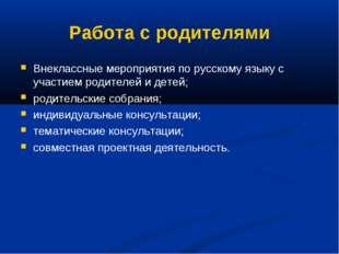 Работа с родителями Внеклассные мероприятия по русскому языку с участием роди