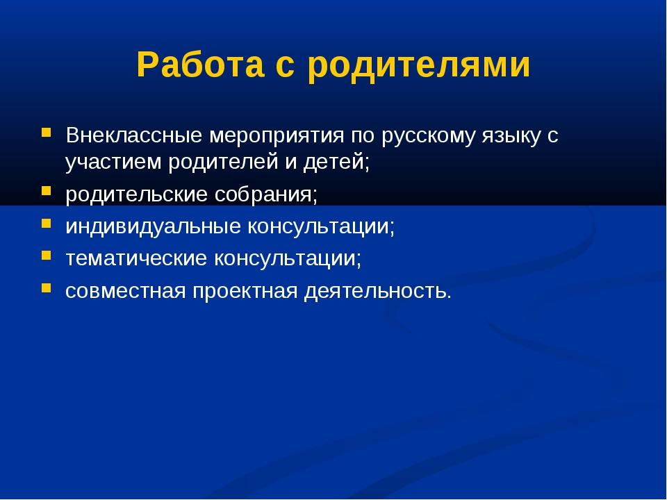Работа с родителями Внеклассные мероприятия по русскому языку с участием роди...