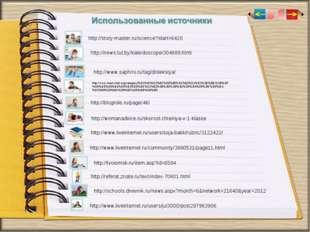 http://www.liveinternet.ru/users/jul3000/post297963906 http://story-master.ru