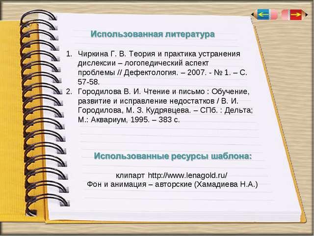 Чиркина Г. В. Теория и практика устранения дислексии – логопедический аспект...