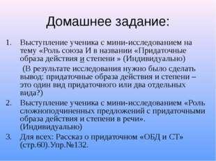 Домашнее задание: Выступление ученика с мини-исследованием на тему «Роль союз