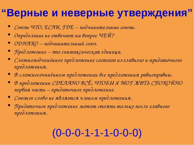 """""""Верные и неверные утверждения"""" Союзы ЧТО, ЕСЛИ, ГДЕ – подчинительные союзы...."""