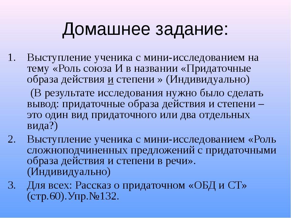 Домашнее задание: Выступление ученика с мини-исследованием на тему «Роль союз...