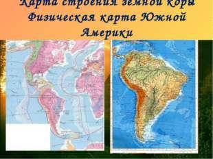 Карта строения земной коры Физическая карта Южной Америки