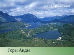 Горы Анды в Патагонии