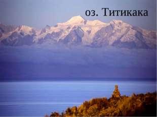 оз. Титикака