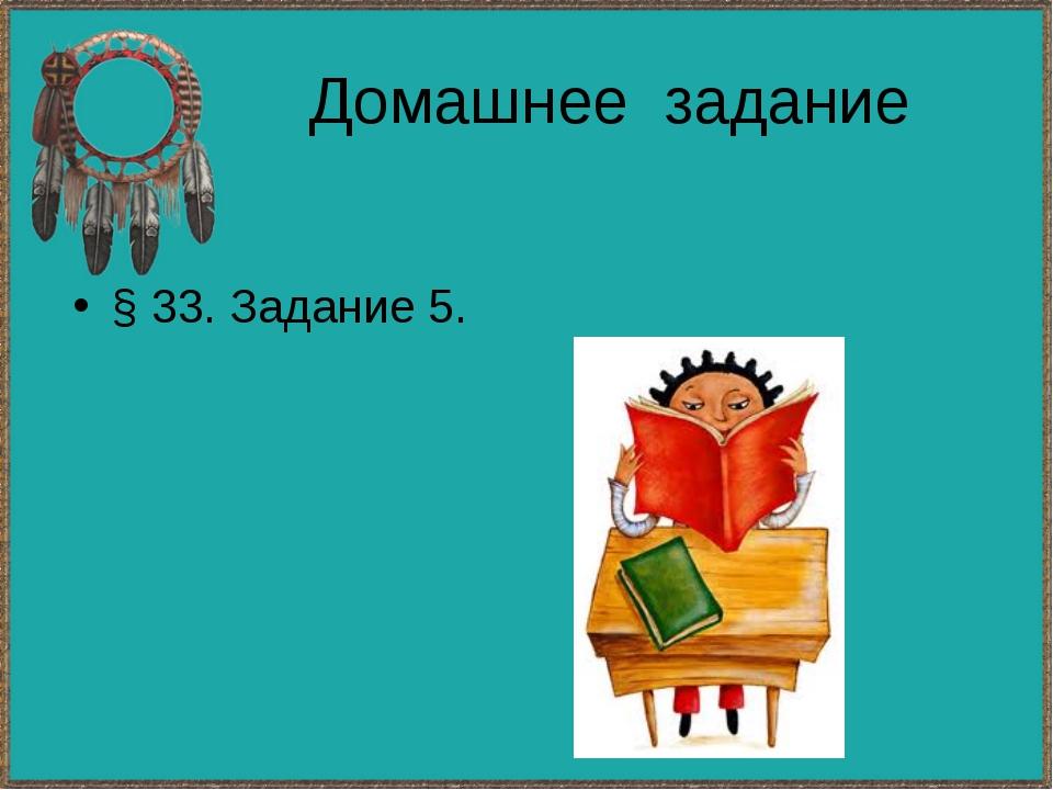 Домашнее задание § 33. Задание 5.