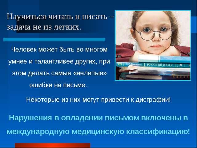 Научиться читать и писать – задача не из легких. Человек может быть во многом...