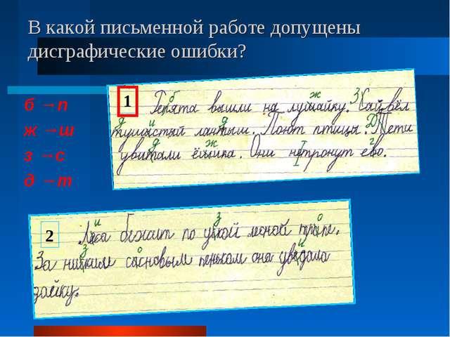 В какой письменной работе допущены дисграфические ошибки?  1 2 б →п ж →ш з →...