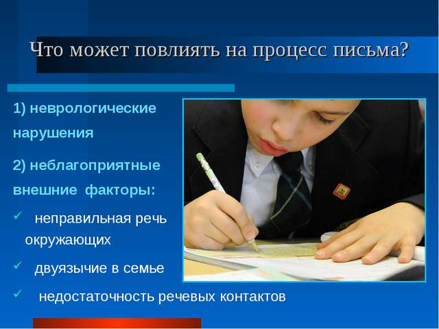 Что может повлиять на процесс письма? 1) неврологические нарушения 2) неблаго...