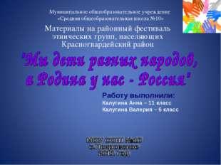 Материалы на районный фестиваль этнических групп, населяющих Красногвардейски