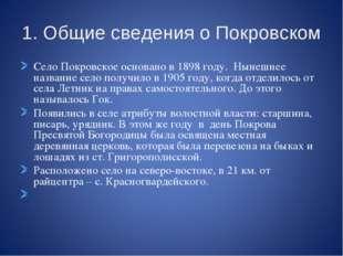 1. Общие сведения о Покровском Село Покровское основано в 1898 году. Нынешнее
