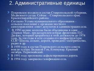 2. Административные единицы Покровское входило в состав Ставропольской губерн