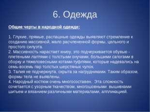 6. Одежда Общие черты в народной одежде: 1. Глухие, прямые, распашные одежды
