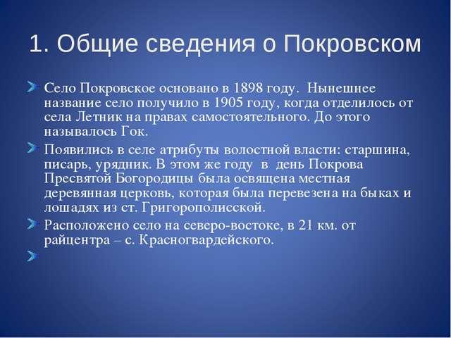 1. Общие сведения о Покровском Село Покровское основано в 1898 году. Нынешнее...