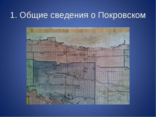 1. Общие сведения о Покровском