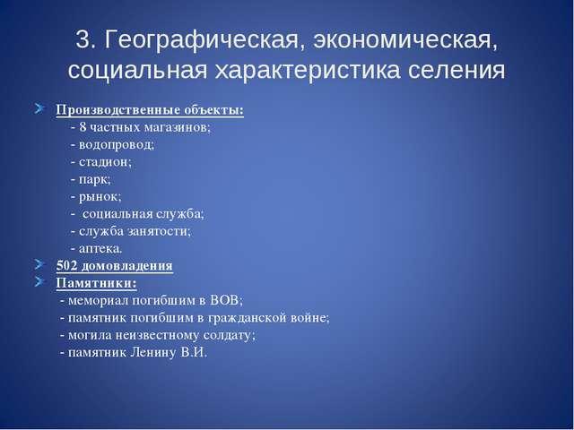 3. Географическая, экономическая, социальная характеристика селения Производс...