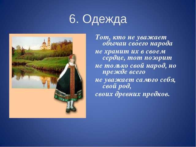6. Одежда Тот, кто не уважает обычаи своего народа не хранит их в своем сердц...
