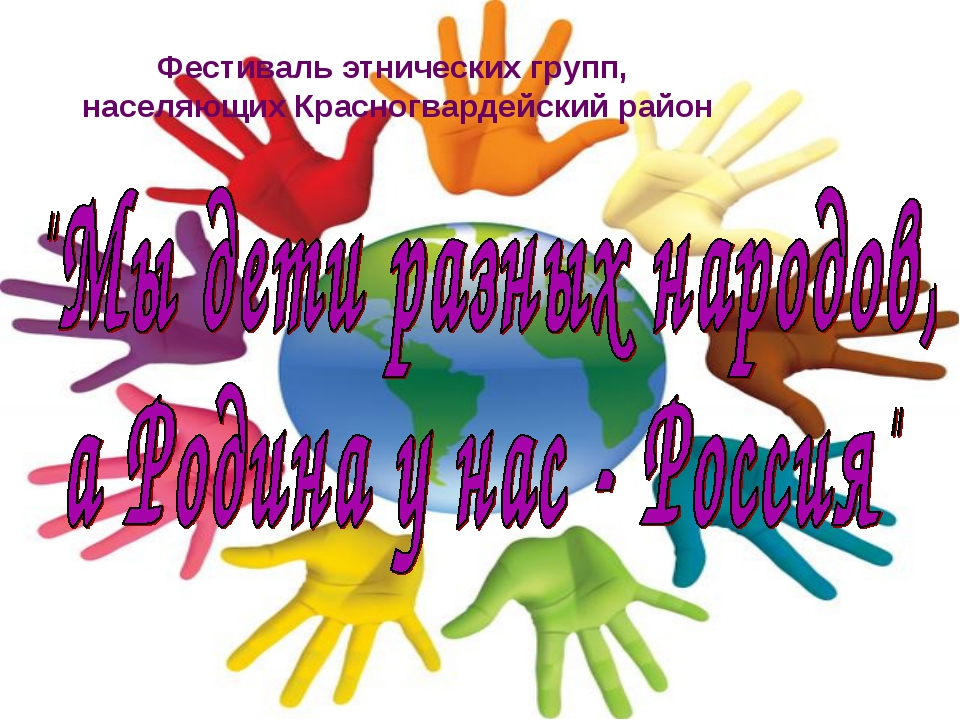 Фестиваль этнических групп, населяющих Красногвардейский район