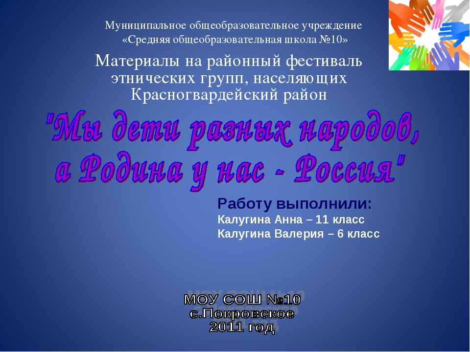 Материалы на районный фестиваль этнических групп, населяющих Красногвардейски...