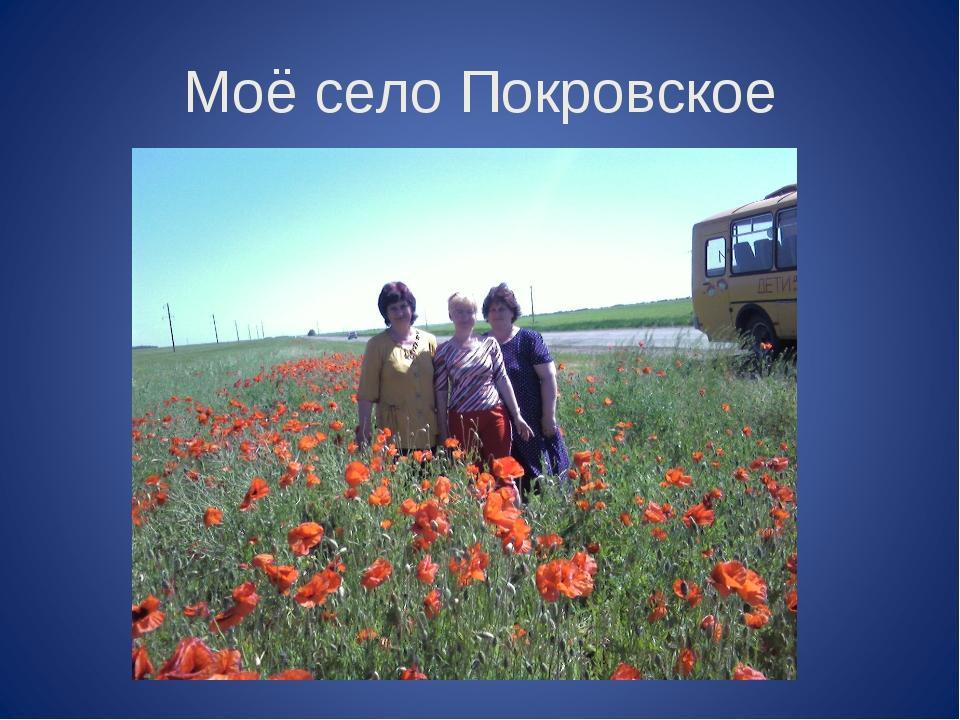 Моё село Покровское