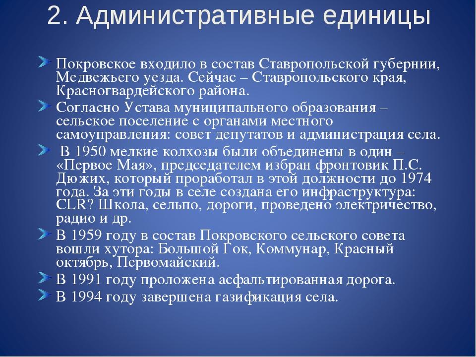 2. Административные единицы Покровское входило в состав Ставропольской губерн...