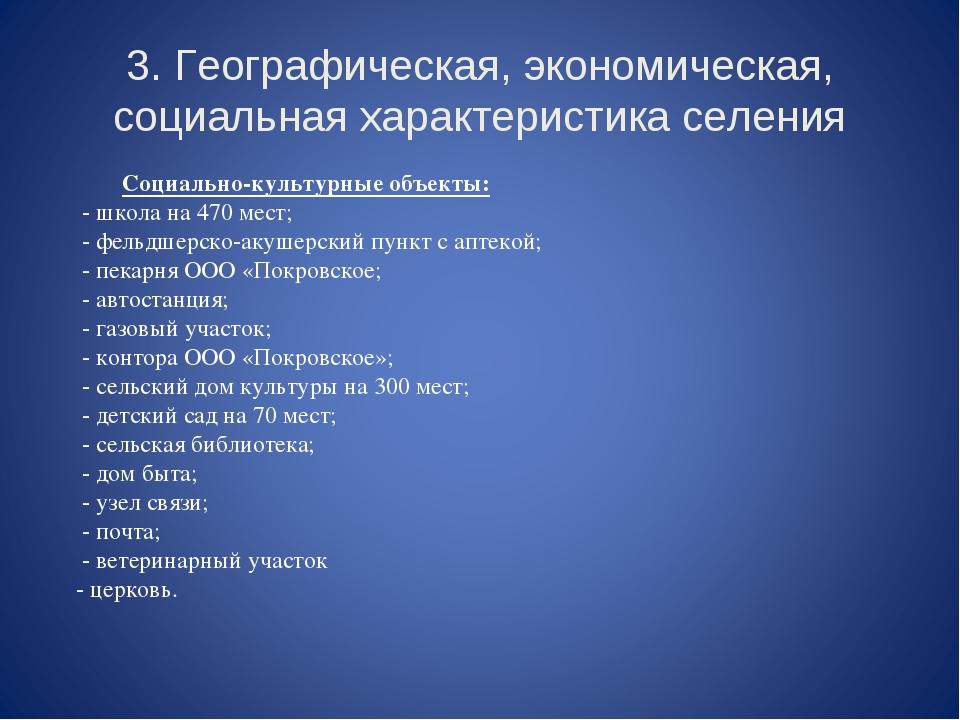 3. Географическая, экономическая, социальная характеристика селения Социальн...