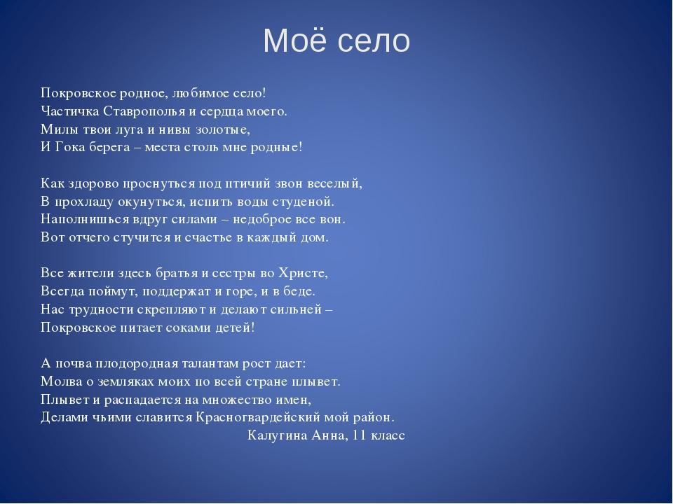 Моё село Покровское родное, любимое село! Частичка Ставрополья и сердца моего...