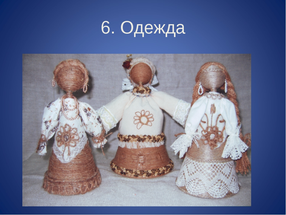 6. Одежда