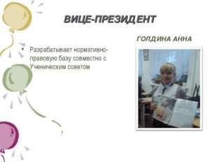ВИЦЕ-ПРЕЗИДЕНТ Разрабатывает нормативно-правовую базу совместно с Ученическим