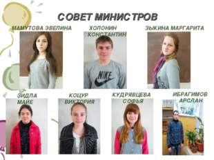 СОВЕТ МИНИСТРОВ МАМУТОВА ЭВЕЛИНА ХОЛОНИН КОНСТАНТИН ЗЫКИНА МАРГАРИТА ЗИДЛА МА
