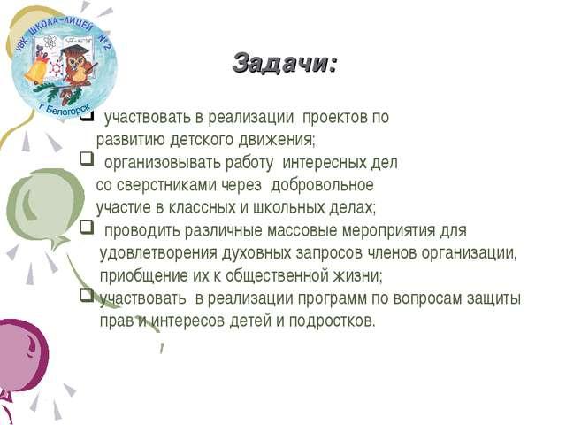 Задачи: участвовать в реализации проектов по развитию детского движения; орга...