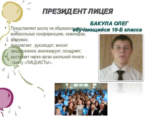 ПРЕЗИДЕНТ ЛИЦЕЯ Представляет школу на общешкольных и внешкольных конференциях...