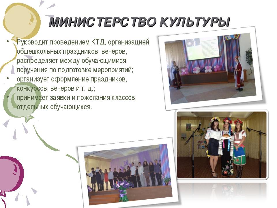 МИНИСТЕРСТВО КУЛЬТУРЫ Руководит проведением КТД, организацией общешкольных пр...