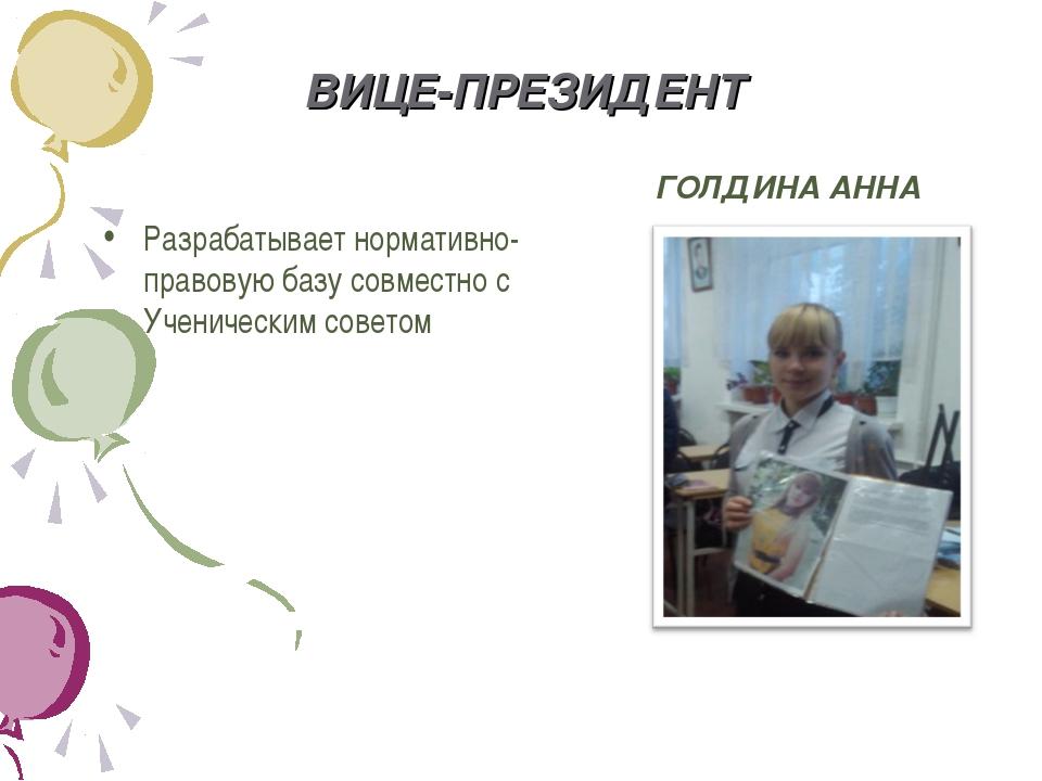 ВИЦЕ-ПРЕЗИДЕНТ Разрабатывает нормативно-правовую базу совместно с Ученическим...