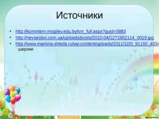 Источники http://komintern.mogilev.edu.by/sm_full.aspx?guid=5883 http://nevse