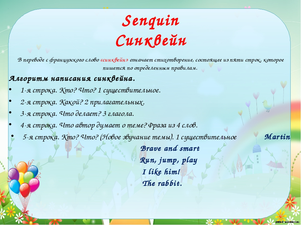 Senquin Синквейн В переводе с французского слово «синквейн» означает стихотв...