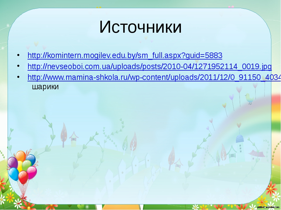 Источники http://komintern.mogilev.edu.by/sm_full.aspx?guid=5883 http://nevse...