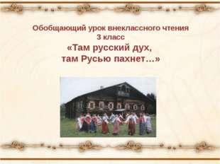 Обобщающий урок внеклассного чтения 3 класс «Там русский дух, там Русью пахне