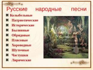 Русские народные песни Колыбельные Патриотические Исторические Былинные Обряд