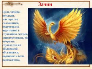 Зачин В некотором царстве, в некотором государстве… В тридесятом царстве, неб