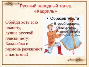 Русский народный танец «Кадриль» Обойди хоть всю планету, лучше русской пляск
