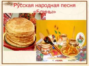 Русская народная песня «Блины»