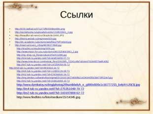 Ссылки http://i039.radikal.ru/0712/73/fb5599be489c.png http://semidnevka.ru/u